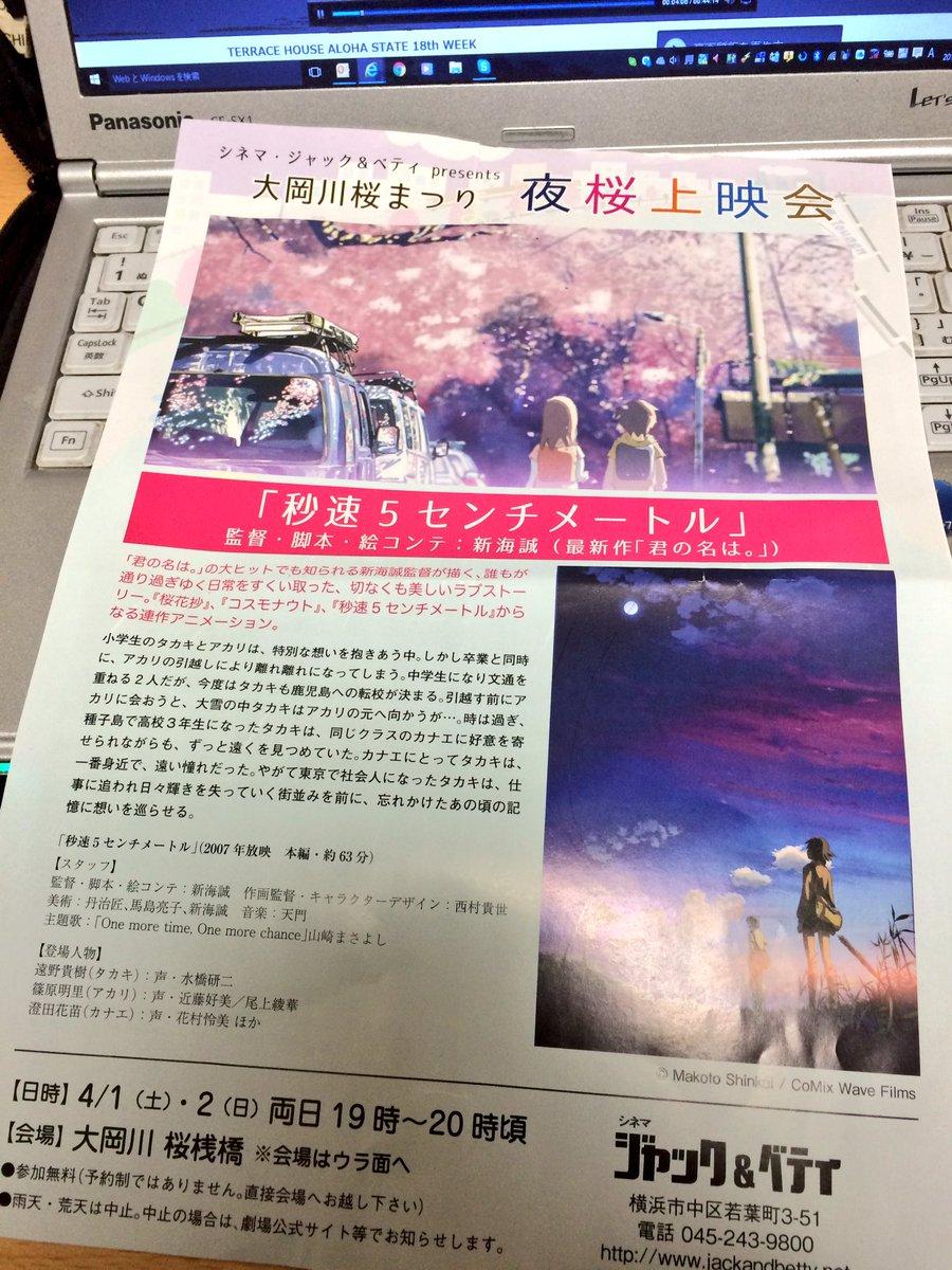 桜まつりの、ジャック&ベティプレゼンツ夜桜上映会「秒速5センチメートル」だって。観たいなー。