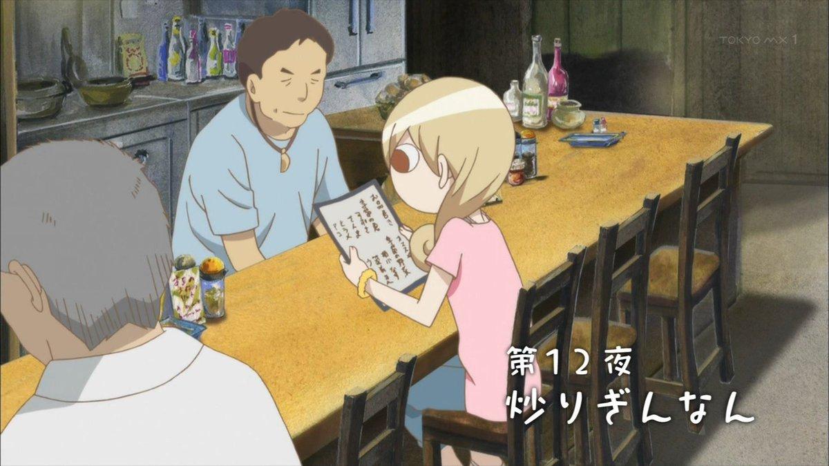 第12夜 炒りぎんなん #wakakozake #tokyomx