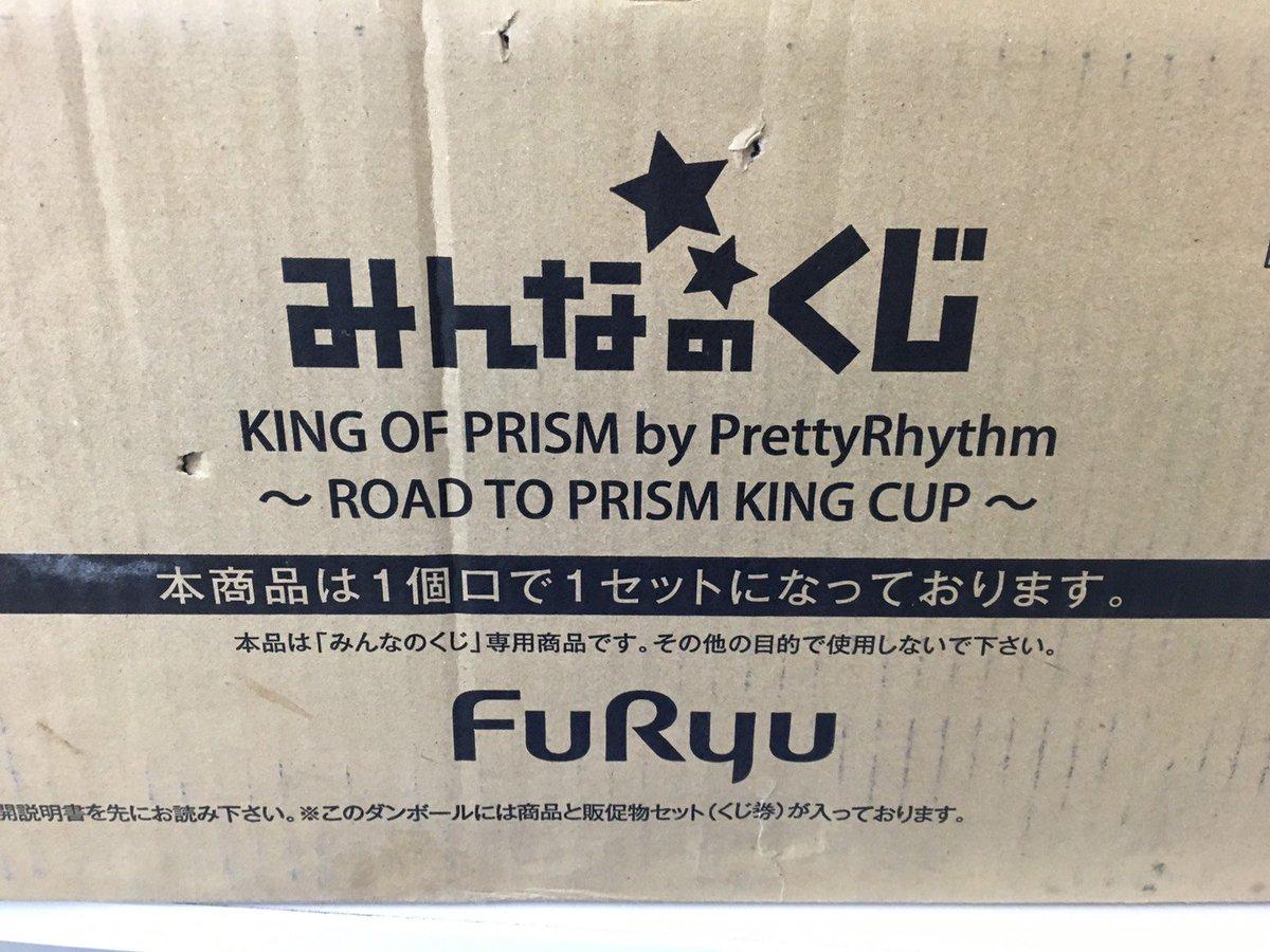 【プリティーリズム入荷情報】なんと!!!過去に発売されたみんなのくじ「KING OF PRISM」を皆様のご要望に応えて