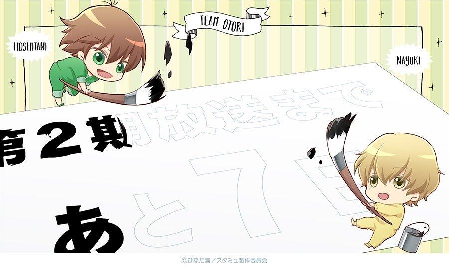 【スタミュ(第1期)】TOKYO MXにて4夜連続放送!第1夜(第1幕~第3幕)ご覧頂きありがとうございました♪新規エン