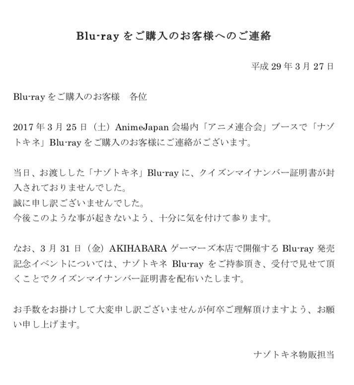 【お詫び】2017年3月25日(土)AnimeJapan会場内「アニメ連合会」ブースで「ナゾトキネ」Blu-rayをご購