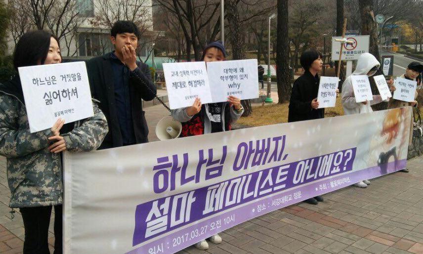 성폭력 반대 행사에 문 걸어잠근 대학 https://t.co/Fvp1lcfR3f