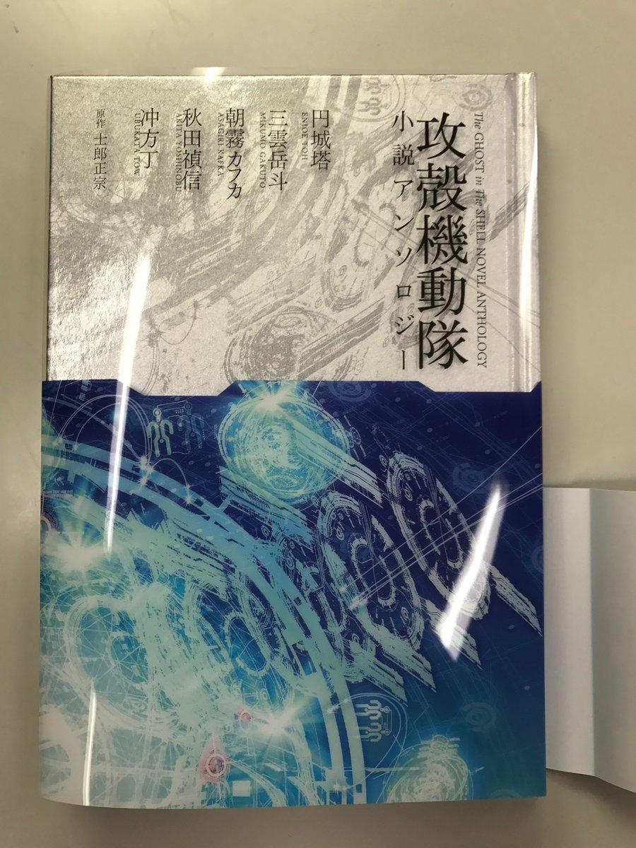 攻殻機動隊小説アンロソジー本日発売です。原作者の士郎正宗さんに描いてもらった電脳のイメージが透明のカバーに印刷されていま