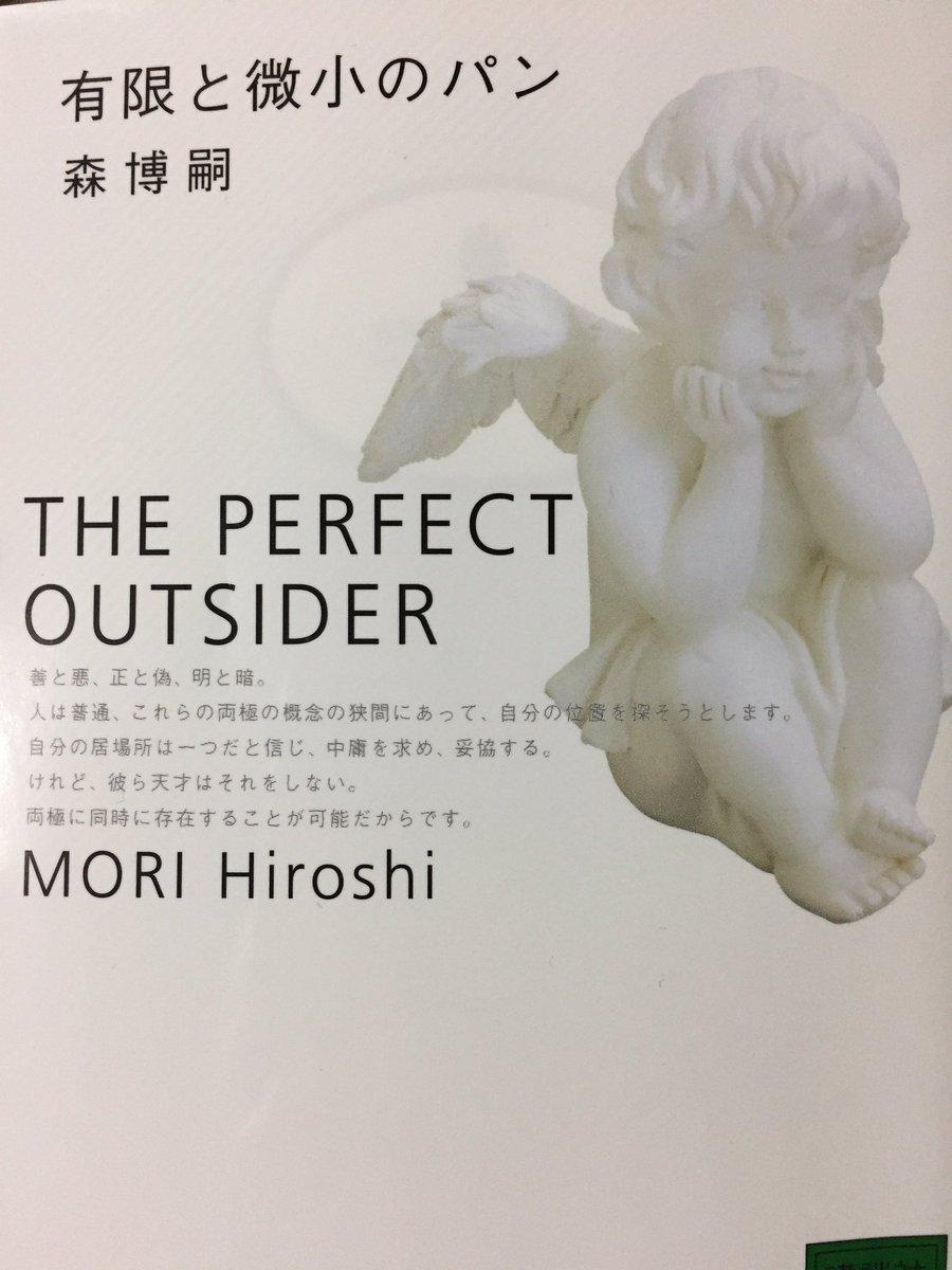森博嗣『有限と微小のパン THE PERFECT OUTSIDER』すべてがFになるを読んだからにはこの一冊は絶対に読ま