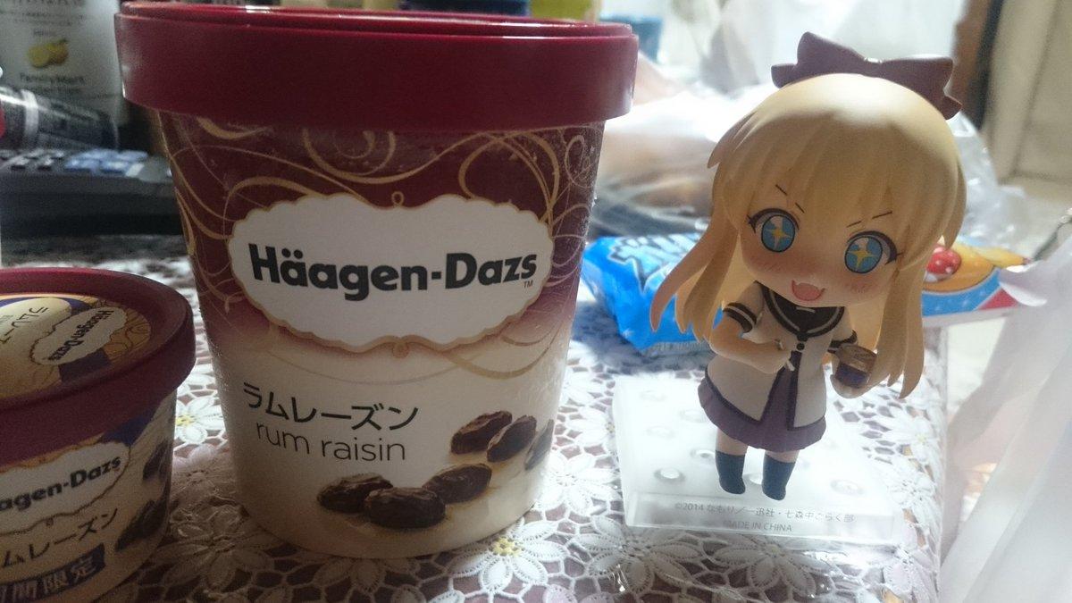 今日は仕事から帰って来たら買い置きしておいたラムレーズンお徳用食べるぞぉ~♪♪お腹冷やしそうw#yuruyuri #歳納