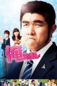 ロマンス 18位俺物語!!監督:河合勇人主人公・剛田猛男(鈴木亮平)...#映画 #ロマンス