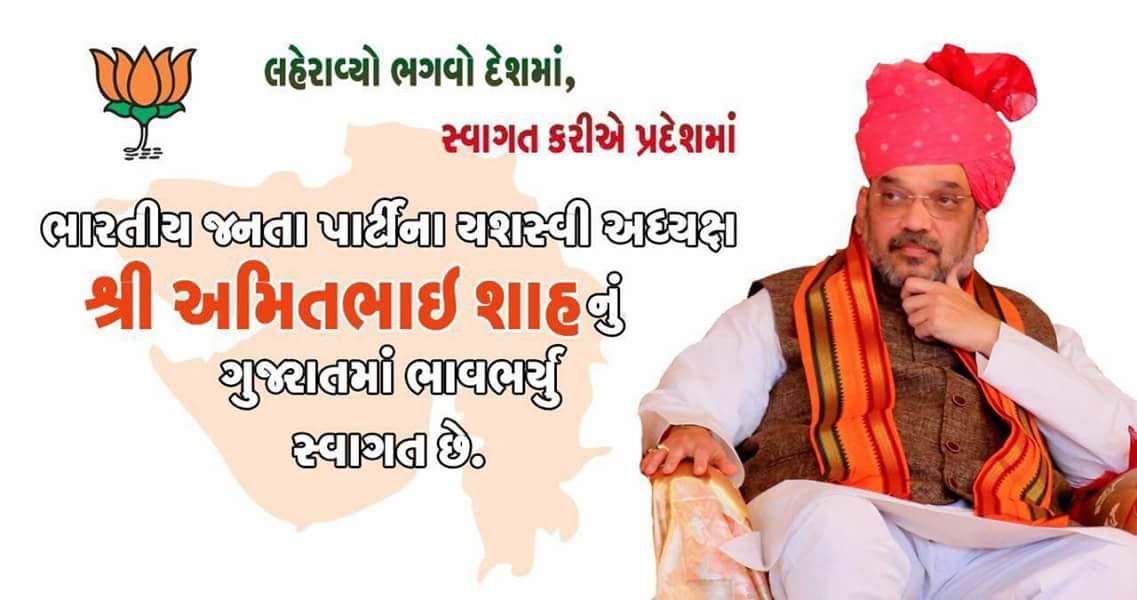 #Gujarat