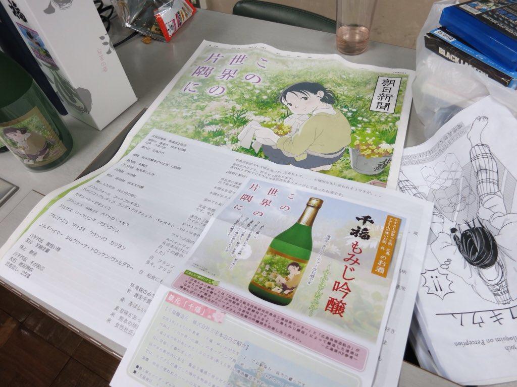「この世界の片隅に」千福さんコラボ酒についてたパンフと知覚コロキウムのプログラム、朝日新聞全面広告、「ブラック・ラグーン