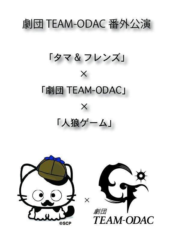 今日も探しちゃうで〜劇団TEAM-ODAC番外公演『MOON&DAY~うちのタマ知りませんか?~人狼を探せ!3丁