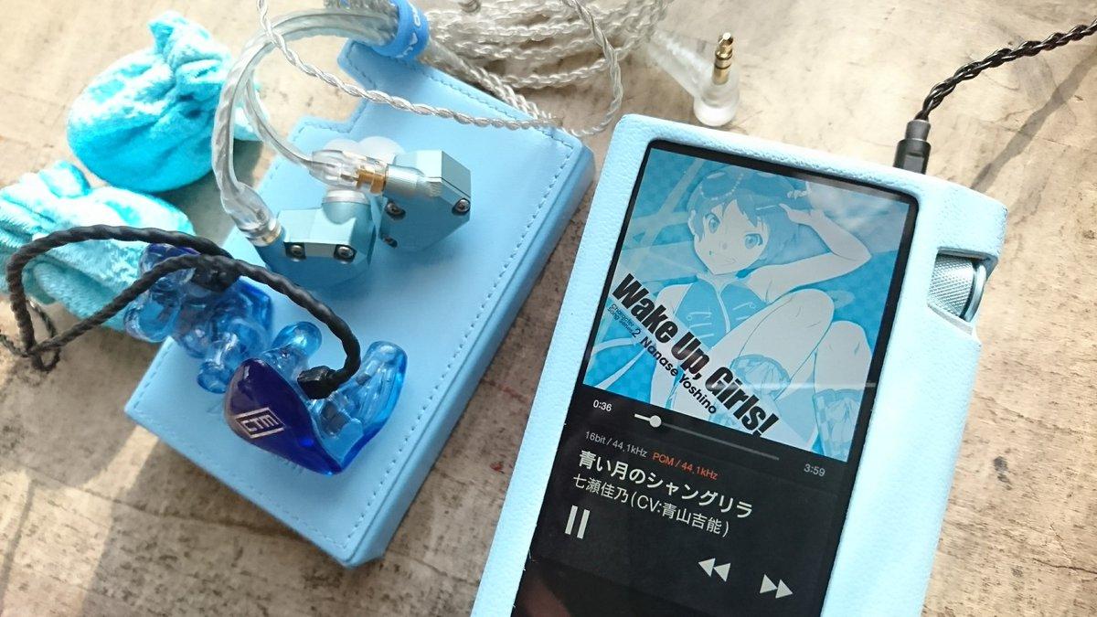 水色(*´ω`*) AK70+Mojo→CTM CT-500で聴く青い月のシャングリラは最高です♪ #WUG  #ワグナ