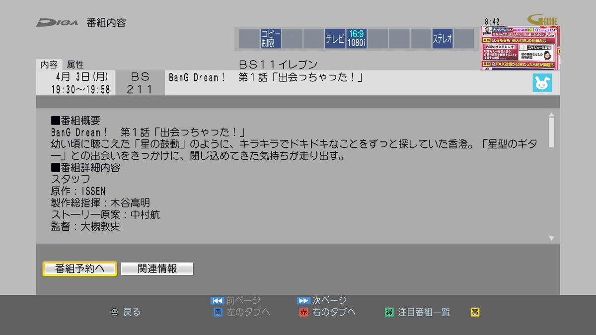 BS11のゴールデンタイムにバンドリ!のアニメが。