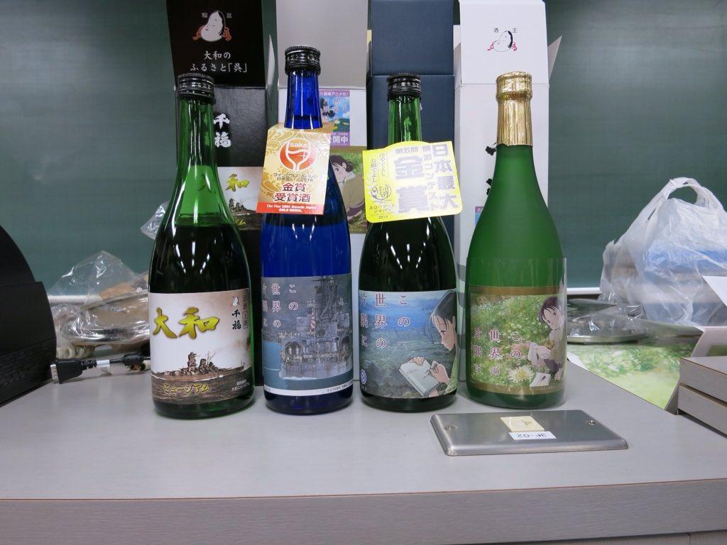一昨日のミッドナイトセッションでは千福さんの「この世界の片隅に」コラボお酒が並んでおりました。そしてモニタには「ブラック