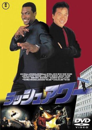 #楓の備忘録 『ラッシュアワー』1998年のジャッキー×クリス・タッカー主演のアメリカ映画。浦和の調ちゃんでやった見覚え