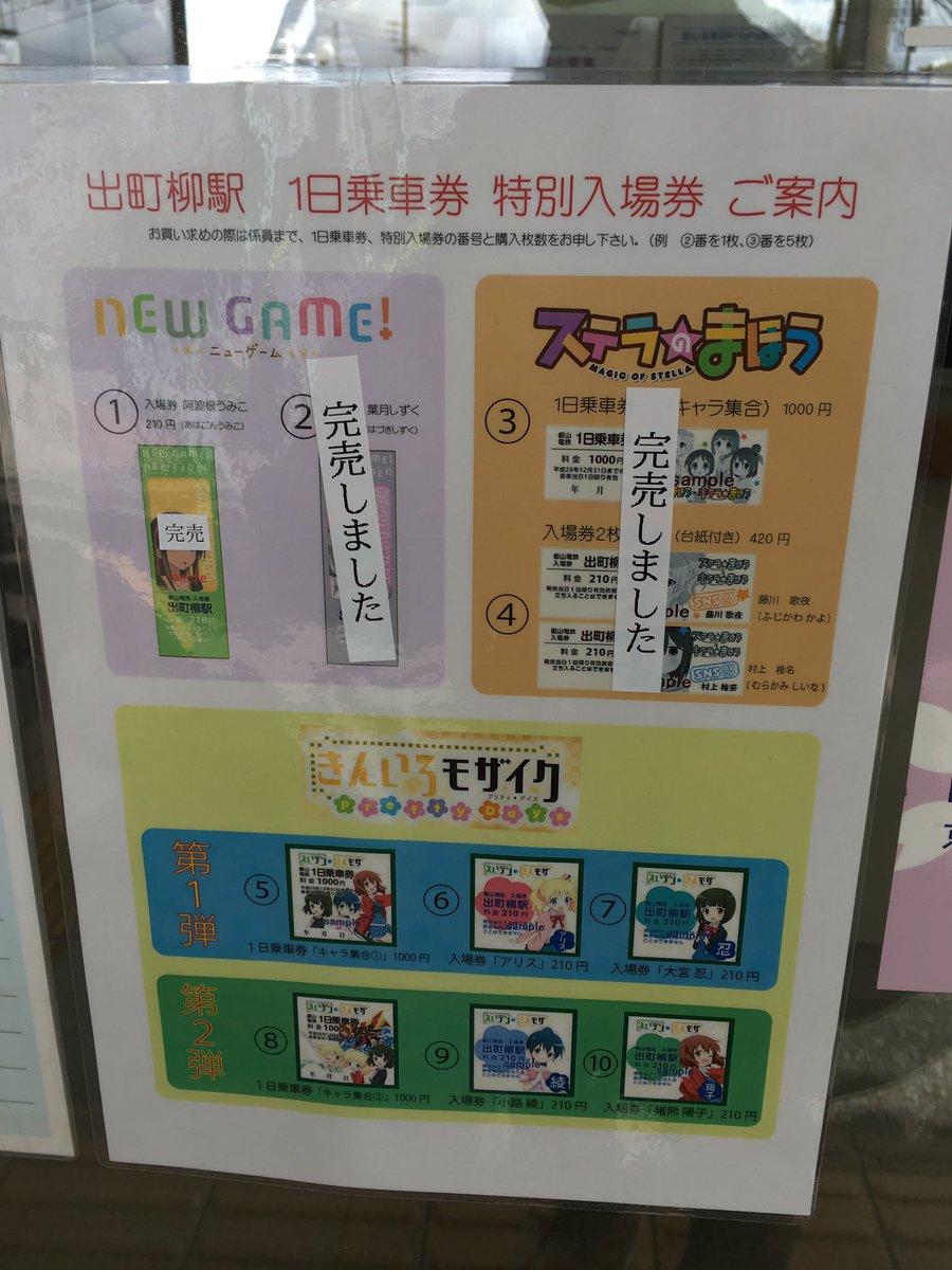 2017/3/16時点・叡山電車 きららコラボ入場券・1日乗車券、出町柳駅発売分NEWGAME:全種完売ステラのまほう: