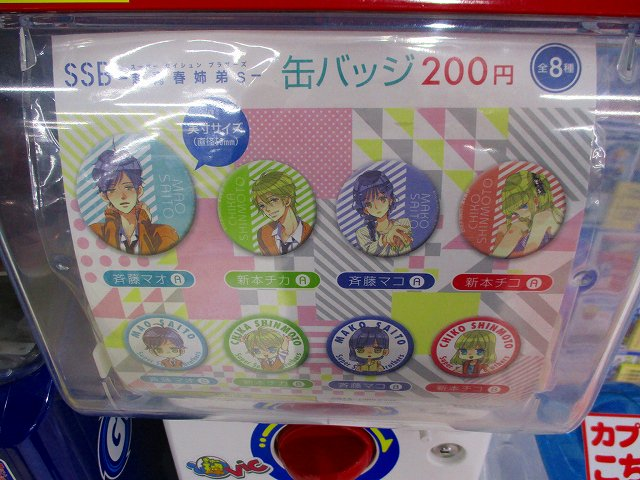 【カプセル情報】『SSB -超青春姉弟s- 缶バッジ』が本日より稼働開始ナノ!!!1回200円☆たくさんまわしてほしいナ