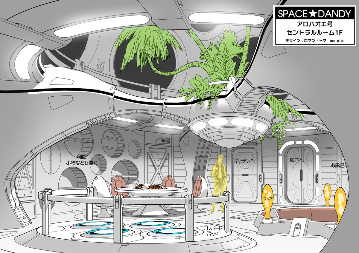 スペースダンディの船内設定 (2012)Space Dandy designs. Interior of the Alo