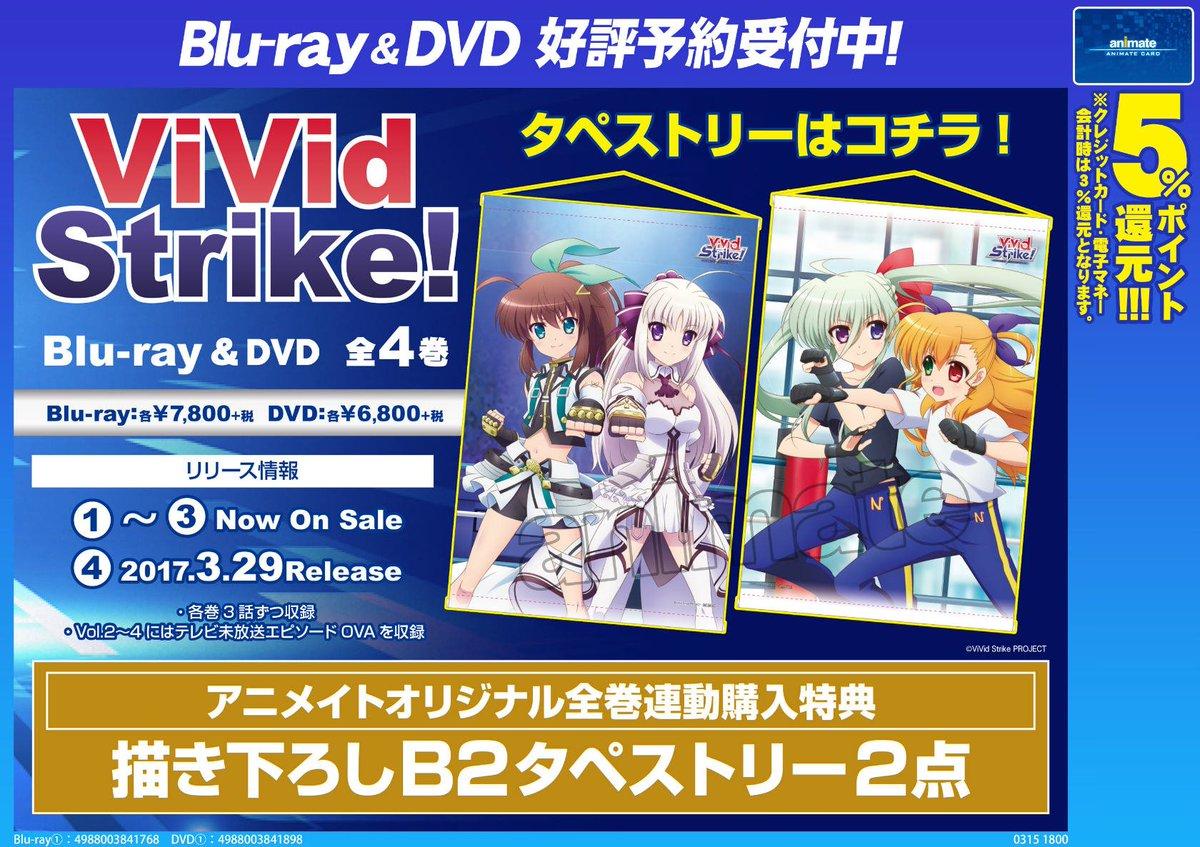 【ビジュアル予約情報】2017年3月29日発売開始。『ViVid Strike! 4巻』好評予約受付中ウナ~!!アニメイ