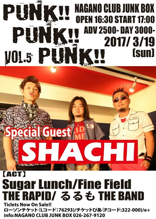"""今度の日曜日はこれ!3.19(日)長野JUNK BOX""""Punk!Punk!!Punk!!! vol.5""""w/SUGAR"""