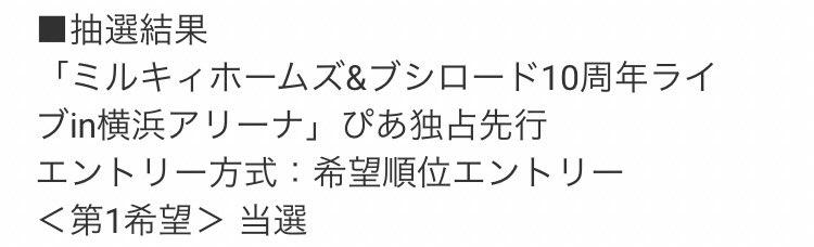 ミルキィホームズ&ブシロード10周年ライブin横浜アリーナのぴあ先行、当選してしまった(*゚∀゚*)