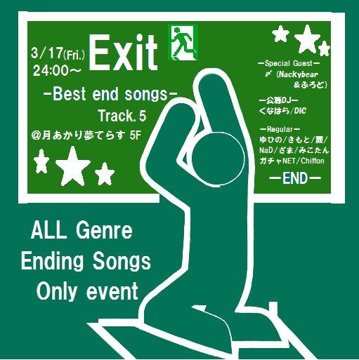 #Exit_Bes  3/17(金)ED曲DJイベント at.月夢【Exitクルー&イチオシEDソング紹介】『みこたん』