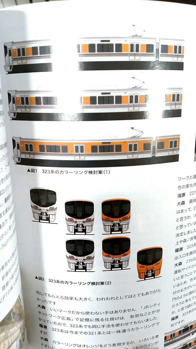 323系のカラーリング案、RAILWARSの233系みたいになる可能性もあったんだなw