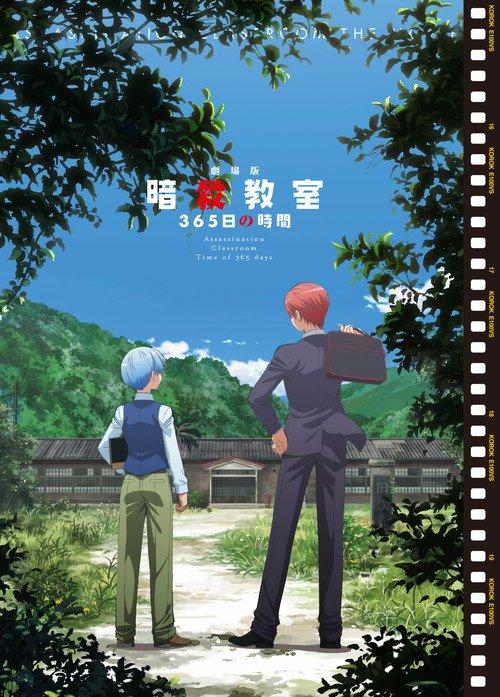【本日発売!】劇場版「暗殺教室」365日の時間Blu-ray&DVD発売!初回特典は、特製ブックレットや劇場版「