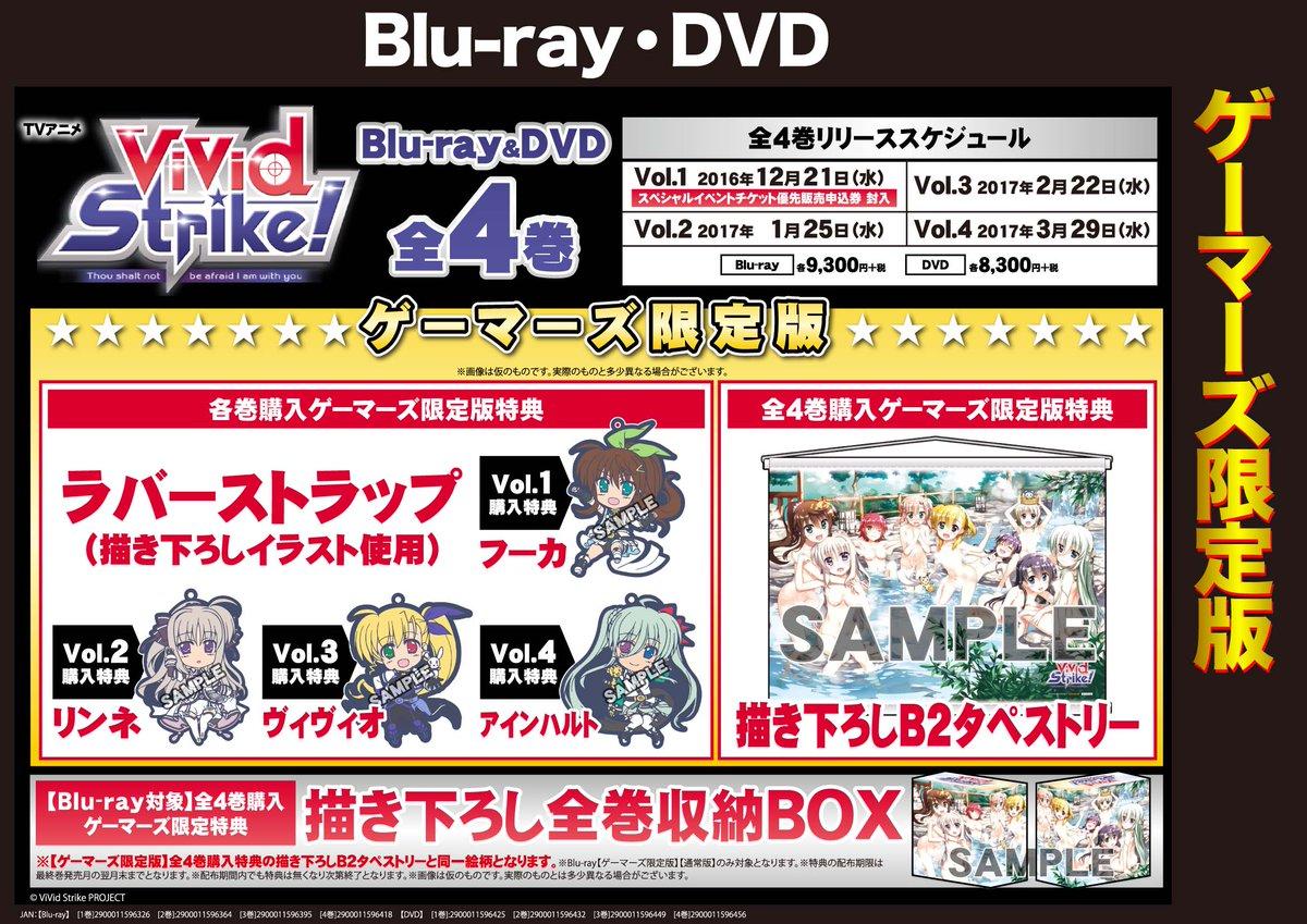 【予約受付中】「#vivid_strike !」の特典絵柄が公開です!Blu-rayゲーマーズ限定版なら全巻特典のB2タ