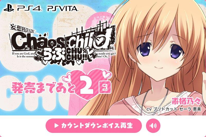 【発売まであと2日!】PS4/PSVita用ゲーム『CHAOS;CHILD らぶchu☆chu!!』公式サイトにてカウン