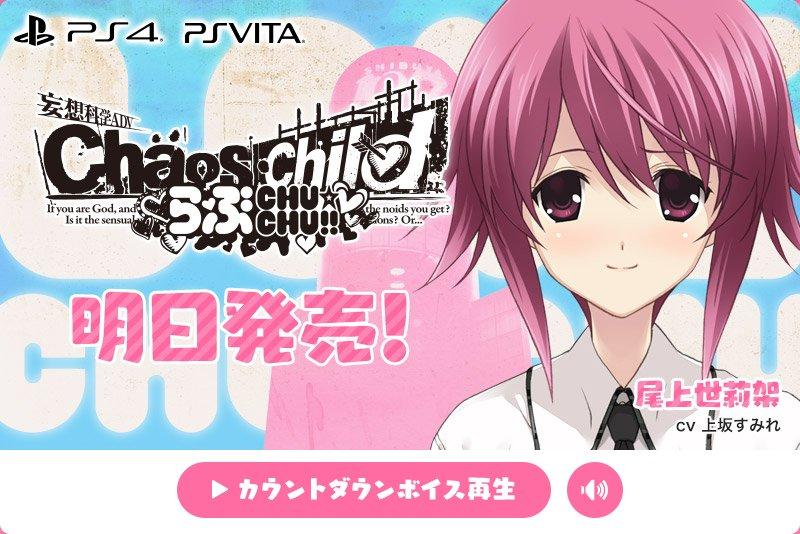 【いよいよ明日発売!】PS4/PSVita用ゲーム『CHAOS;CHILD らぶchu☆chu!!』公式サイトにてカウン
