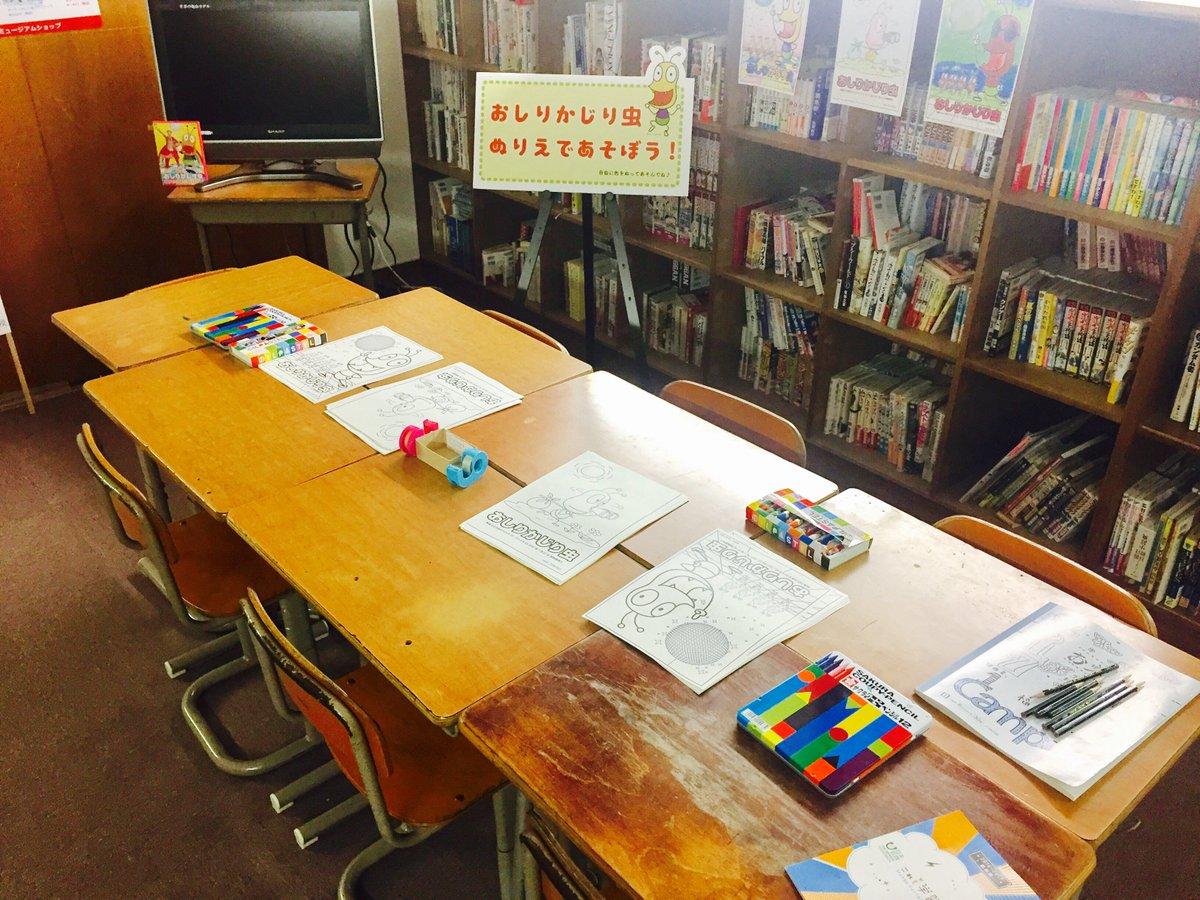 【みんなのうたの世界展】福島さくら遊学舎2階図書室(入場無料)に、「おしりかじり虫 ぬりえであそぼう!」コーナーを設置し