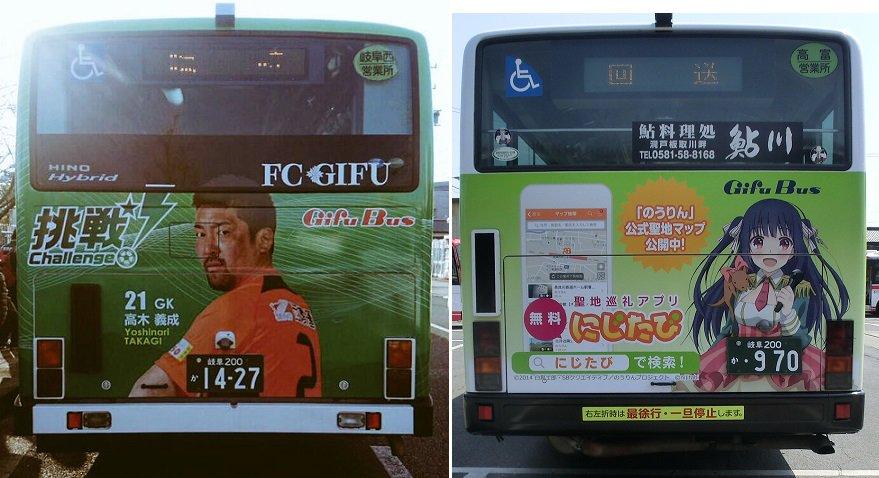 右がのうりんバス。左がのうりんおじさんバス。#fcgifu #3月19日は岐阜バスサンクスマッチ #キングカズも出場予定