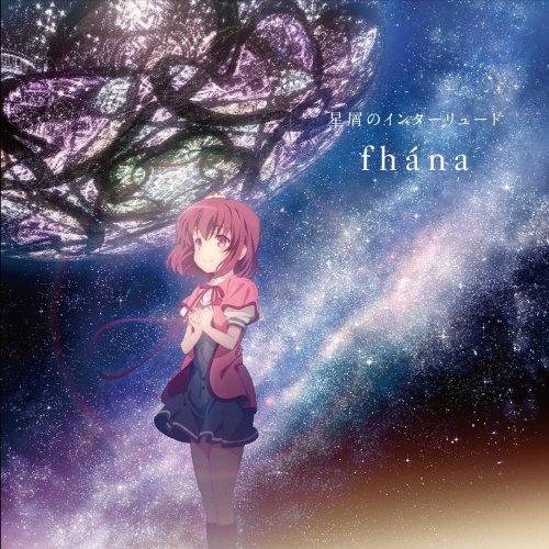 星屑のインターリュード / fhana - 天体のメソッド ED #やすぷれ