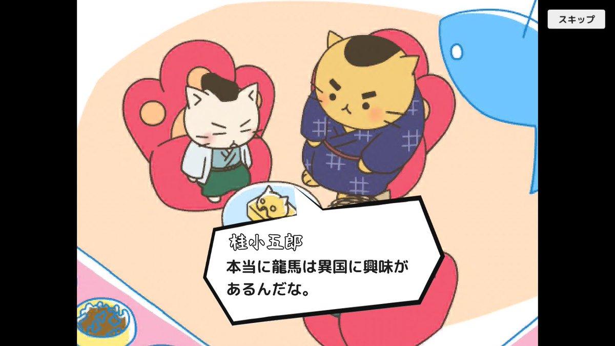 #ねこねこ日本史 のゲームが配信されたー⊂( ˆoˆ )⊃まだあんまり意味わかってないけど、龍馬さんと西郷さん、桂さんと