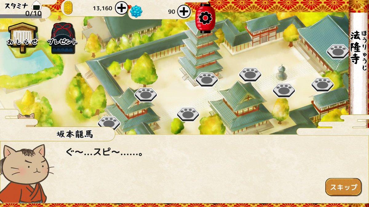 龍馬さん可愛いがな。笑#ねこねこ日本史