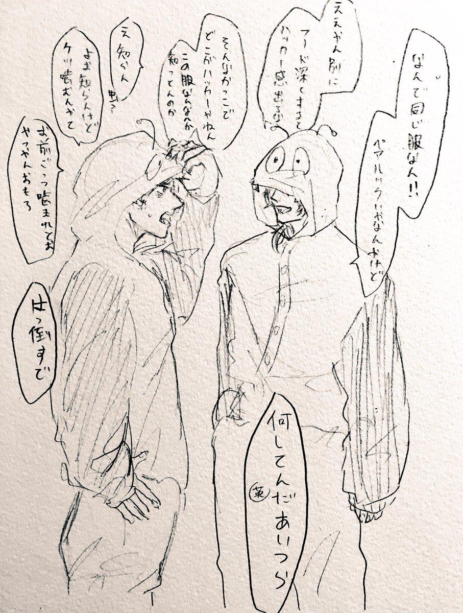 【喧嘩するイベリヤ(二人ともおしりかじり虫の着ぐるみを着ている)】誰得なのか