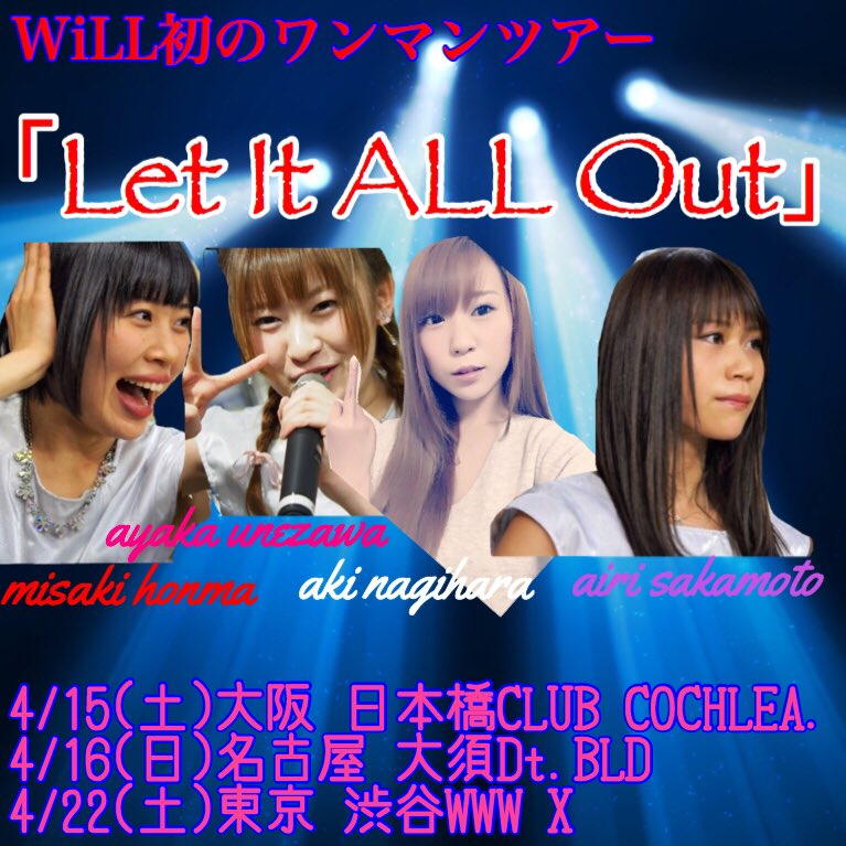 WiLL初のワンマンツアー「Let It ALL Out」4/15(土)大阪 4/16(日)名古屋 4/22(土)東京