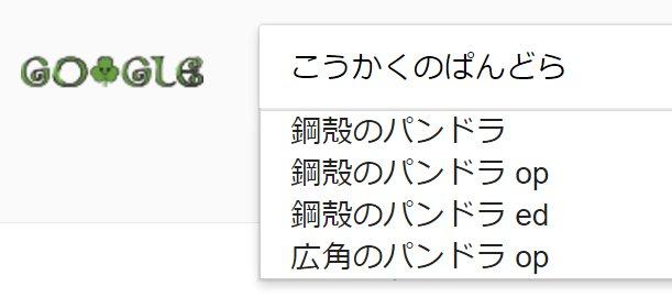 未だにGoogle先生にも名前を憶えて貰えていない「紅殻のパンドラ」が不憫でならない。