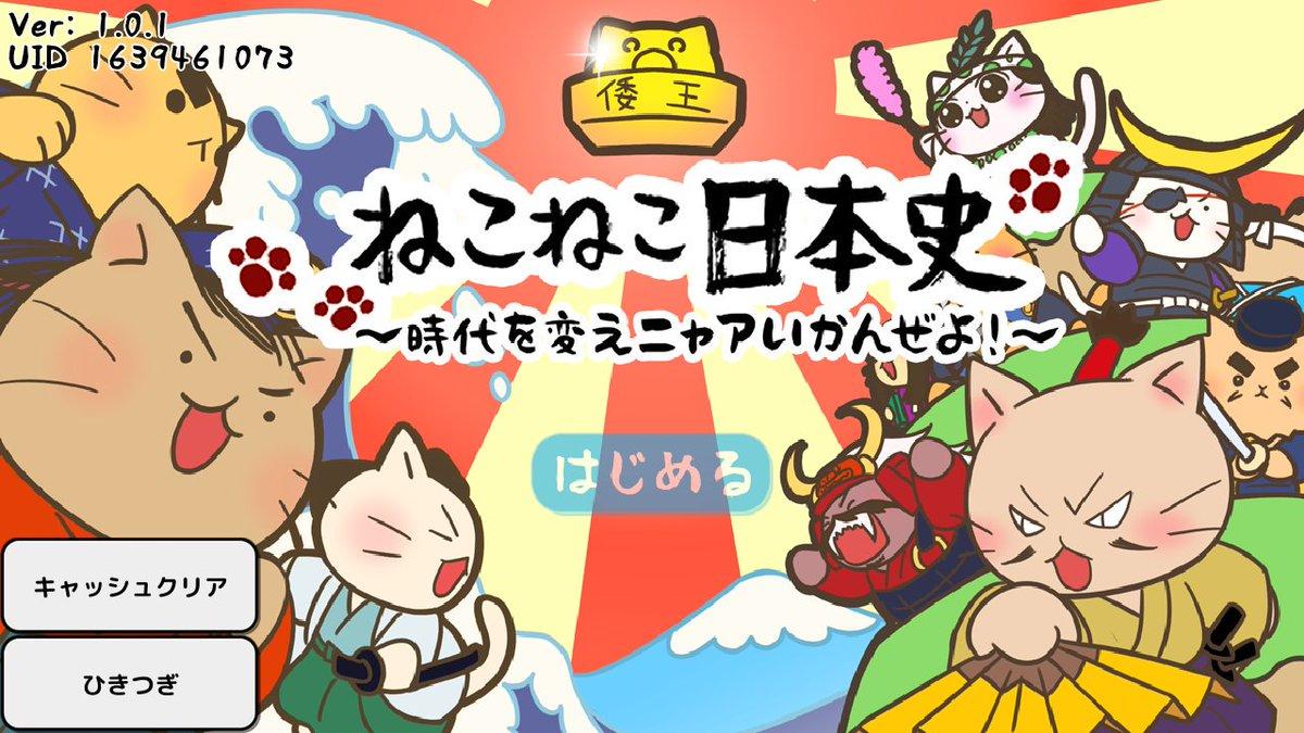 アプリ『#ねこねこ日本史 #時代を変えニャアいかんぜよ()』、開始!偉人猫によるほのぼの会話ゲームかと思いきや…時空を超