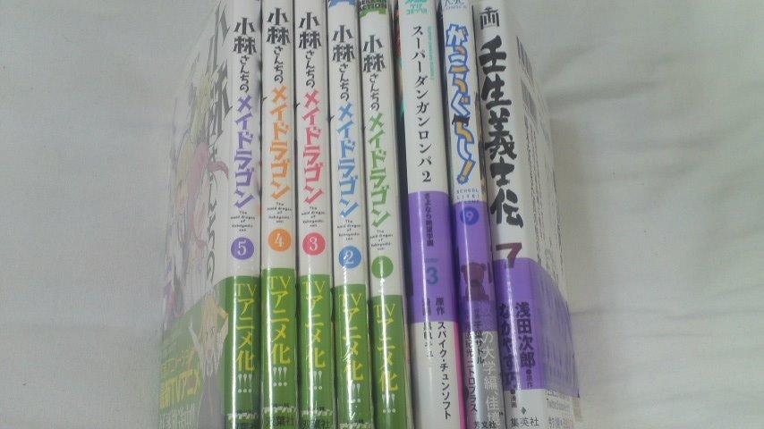 #宿題漫画 昨日、本屋で新たな宿題漫画を購入~・壬生義士伝 7 (集英社)・小林さんちのメイドラゴン 1~5 (双葉社)