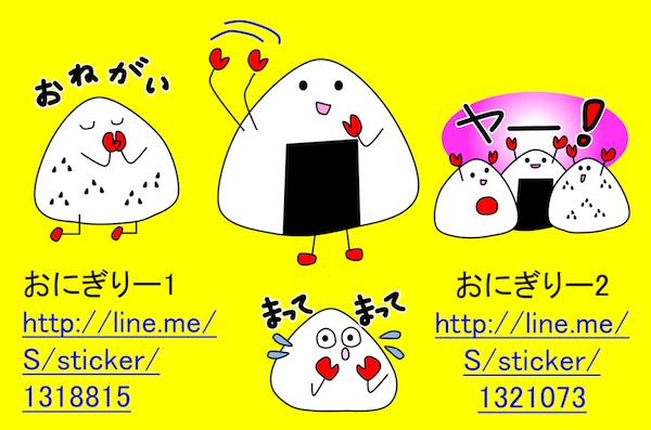 #LINEスタンプ #onigiri- #おにぎりー おにぎりーシリーズ1、2販売中です(^^)