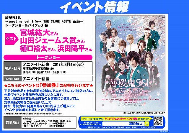 【イベント情報】なんと!当店で!!『薄桜鬼SSL ~sweet school life~ THE STAGE ROUTE