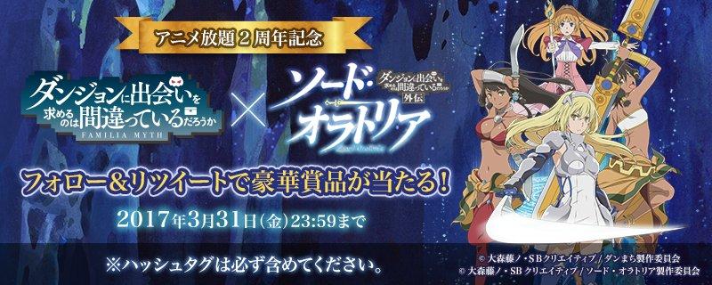 #アニメ放題 2周年記念「ダンジョンに出会いを求めるのは間違っているだろうか」×「ソード・オラトリア」キャンペーン!!フ