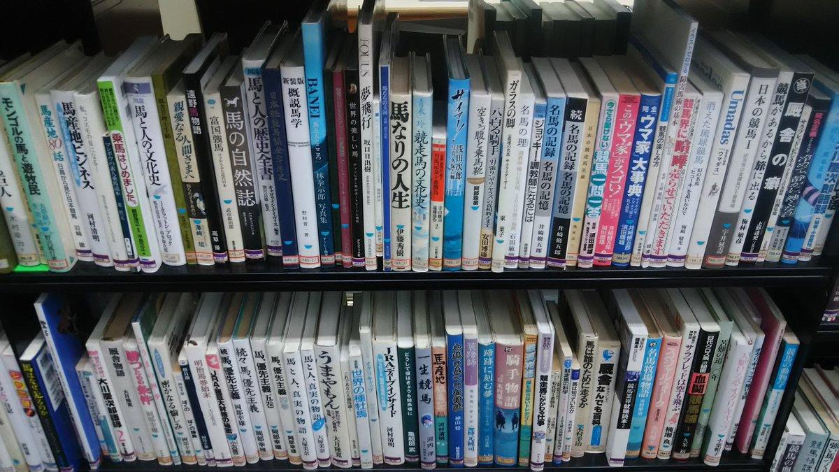 美浦村の図書館に初めて行ったんですが、競馬関連の本がたくさんあって、めっちゃテンションが上がりました(蔵書検索によると約