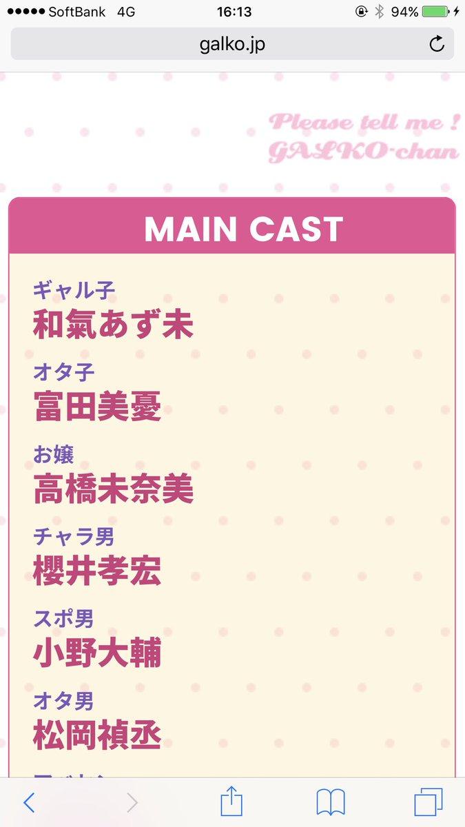 美玲ちゃんのCVに富田美憂さん説あるけどもしそうならギャル子ちゃんのメイン3人がアイマス声優になって個人的に面白い