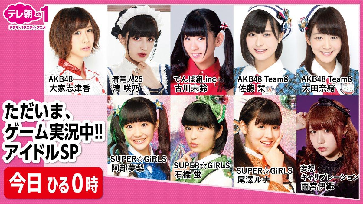 【AKB48】チーム8応援スレ ☆161【47の素敵な街へ】YouTube動画>10本 ->画像>153枚