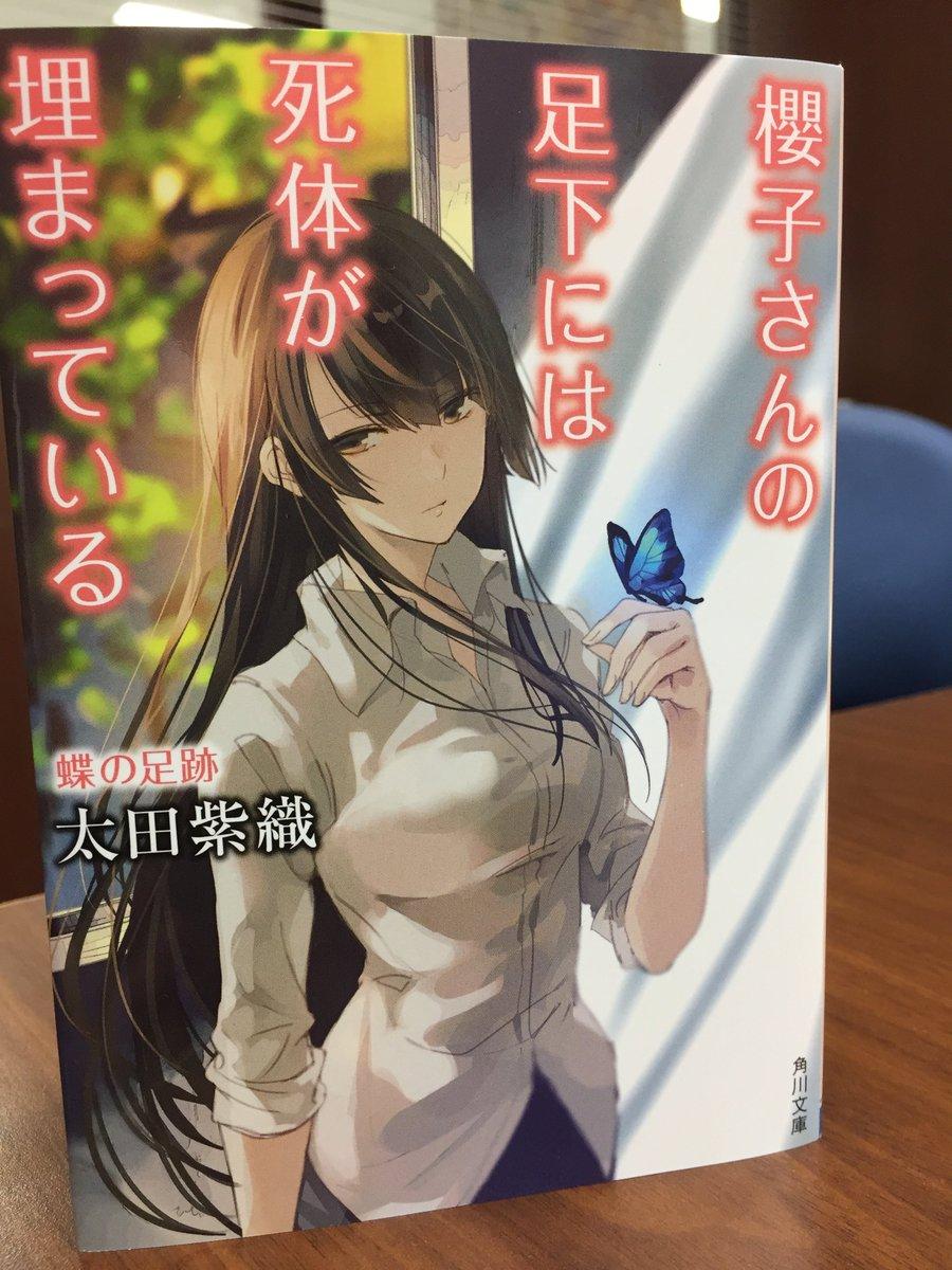 【3/25新刊速報】『櫻子さんの足下には死体が埋まっている 蝶の足跡』の見本が届きました! 観月ありささん主演で4月から