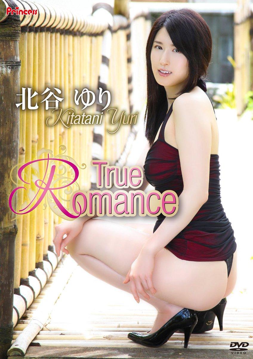 3月31日にキングダムから発売。True Romance 北谷ゆり