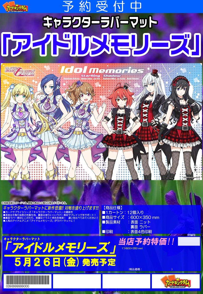 商品情報キャラクターラバーマット「アイドルメモリーズ」【Blogもよろしく! → 】