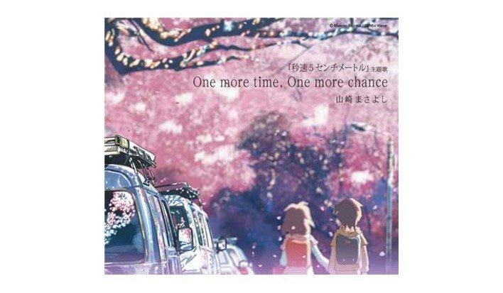 #新海誠 監督の映画『#秒速5センチメートル』が今晩、関東地域にて地上波放送!主題歌は #山崎まさよし『One more