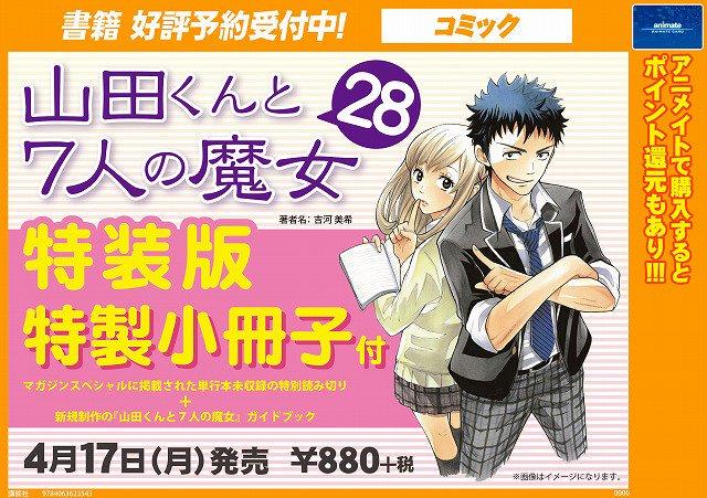 【書籍】4月17日発売「山田くんと7人の魔女 28巻 特製小冊子付き特装版」予約受付中!本誌では連載が完結し、28巻が最